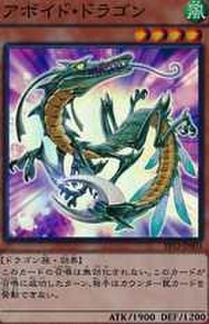 アボイド・ドラゴン SR [EP12-JP003]