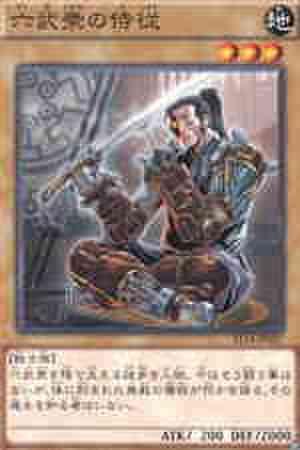 六武衆の侍従 N [ST13]