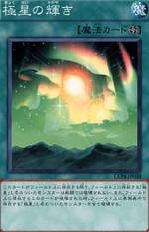 極星の輝き N [EXP4-JP038]
