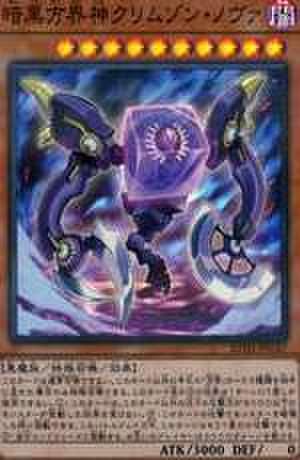 暗黒方界神クリムゾン・ノヴァ SR [20TH-JPC47]