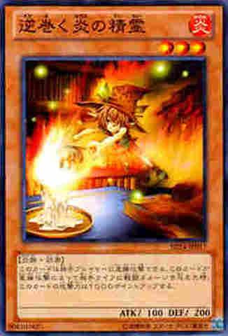 逆巻く炎の精霊 N [SD24]