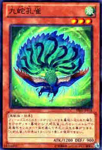 九蛇孔雀 N [PR03]
