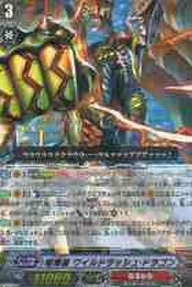 喧嘩屋 ワイルドラッシュ・ドラゴン RRR [BT16]
