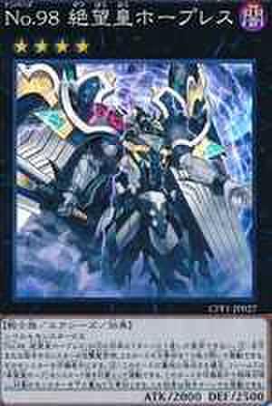 No.98 絶望皇ホープレス SR [CPF1-JP027]