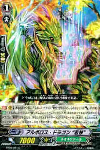 """アルボロス・ドラゴン """"若枝"""" C [BT08]"""