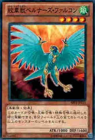紋章獣ベルナーズ・ファルコン  N [ABYR]