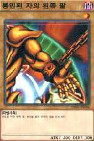 封印されし者の左腕 韓国 N [MB01-KR]