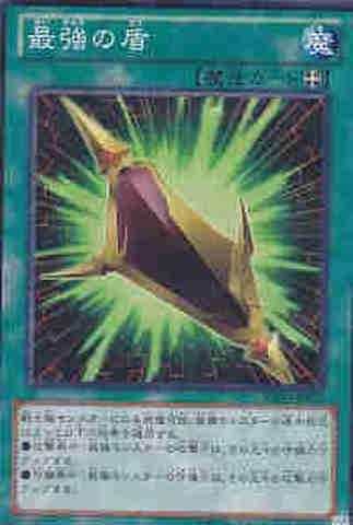 最強の盾 N [DP14-JP024]
