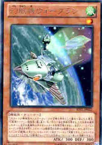 幻獣機ウォーブラン R [JOTL]