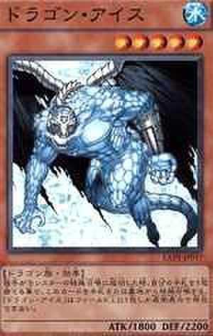 ドラゴン・アイス N [EXP1]