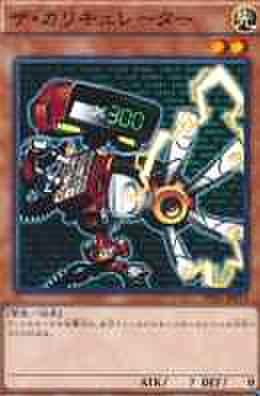 ザ・カリキュレーター N [VS15-JPS]