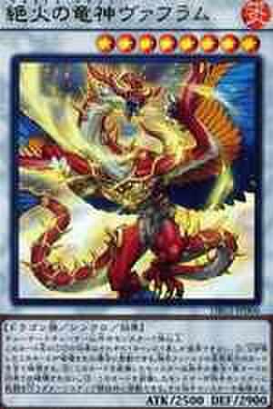 絶火の竜神ヴァフラム SCR [DBGI-JP006]