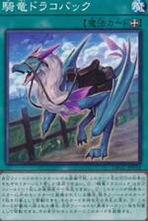 騎竜ドラコバック N [DBGC-JP032]
