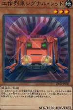工作列車シグナル・レッド N [DP21-JP043]