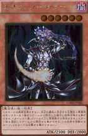 カオス・ソーサラー GR [GS03]