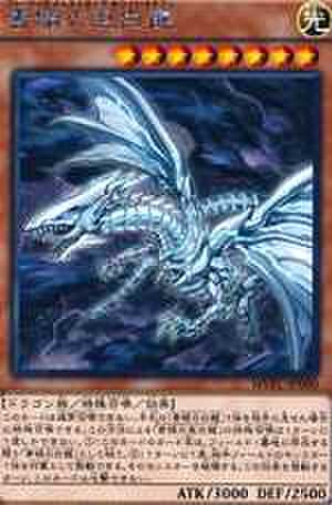 青眼の亜白龍 KC-R [MVPC-JP000]