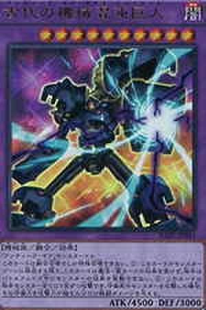 古代の機械混沌巨人 SCR [RATE-JP041]