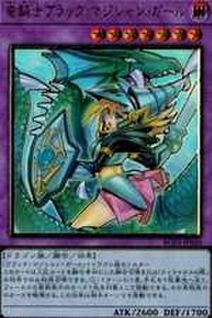 竜騎士ブラック・マジシャン・ガール (新規イラスト) プレミアムゴールドレア [RC03-JP020]