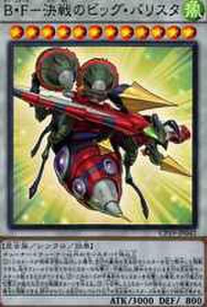 B・F-決戦のビッグ・バリスタ CR [CP19-JP042]