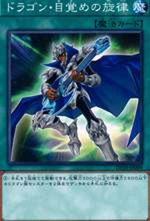 ドラゴン・目覚めの旋律 N [DP20-JP009]