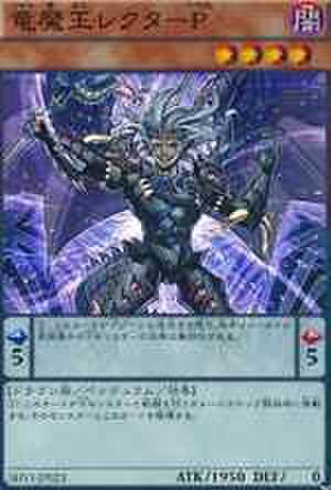 竜魔王レクターP SR [SHVI-JP023]