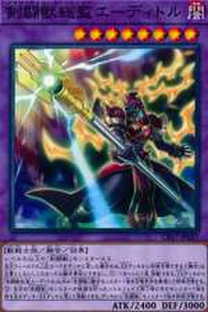 剣闘獣総監エーディトル SR [19SP-JP606]