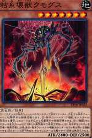粘糸壊獣クモグス N [EP16-JP022]