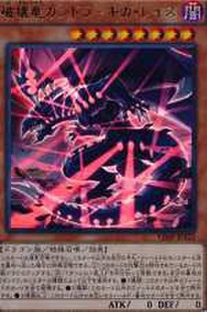 破壊竜ガンドラ-ギガ・レイズ UR [VJMP-JP125]