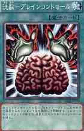 洗脳-ブレインコントロール N [GS02-JP012]