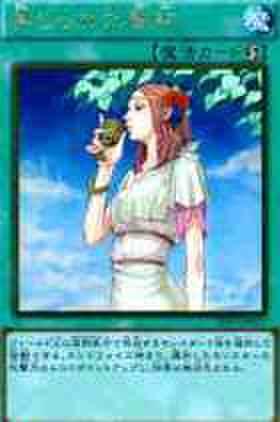 禁じられた聖杯 GR [GS05]