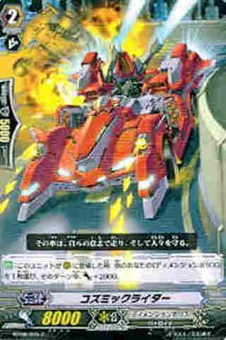 コズミックライダー C [BT08]