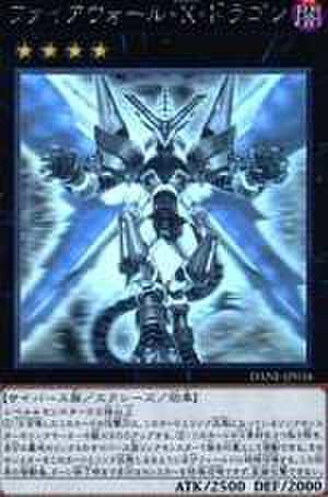 ファイアウォール・X・ドラゴン HR [DANE-JP036]