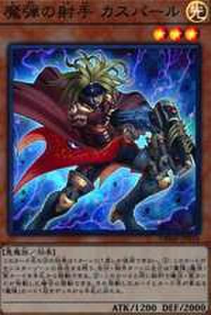 魔弾の射手 カスパール SR [DBSW-JP016]