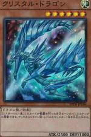 クリスタル・ドラゴン SCR [20TH-JPC66]