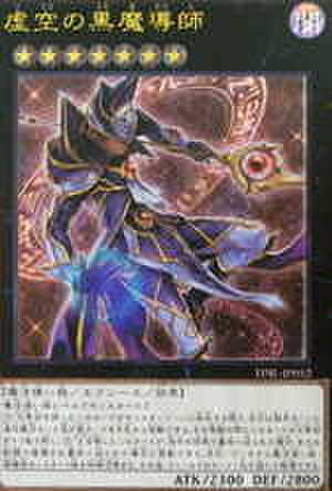 虚空の黒魔導師 SCR [TDIL-JP052]