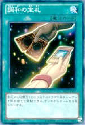 調和の宝札 N [SD25-JP027]