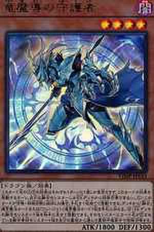 竜魔導の守護者 N [SD36-JP018]
