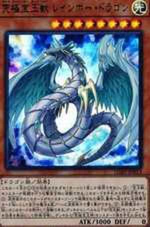 究極宝玉獣 レインボー・ドラゴン UR [LGB1-JP013]