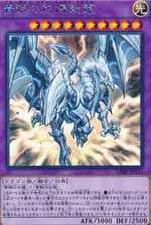 青眼の双爆裂龍 KC-R [VJMP-JP111]