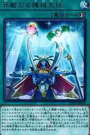 荘厳なる機械天使 R [DP21-JP016]