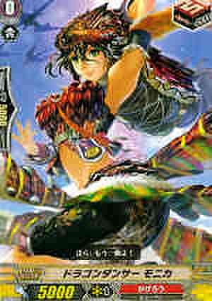 ドラゴンダンサー モニカ C [EB09]