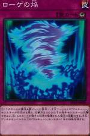 ローゲの焔 N [EP19-JP020]