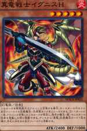 真竜戦士イグニスH N [MACR-JP021]