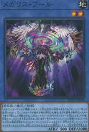 メガリス・フール N [ROTD-JP039]