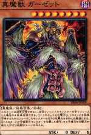 真魔獣ガーゼット N [SR06-JP009]