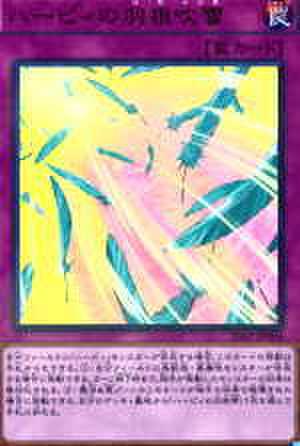 ハーピィの羽根吹雪 SR [19SP-JP509]