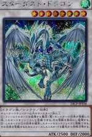 スターダスト・ドラゴン SCR [PAC1-JP006]