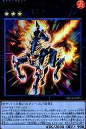 転生炎獣ミラージュスタリオ UR [SD35-JPP01]