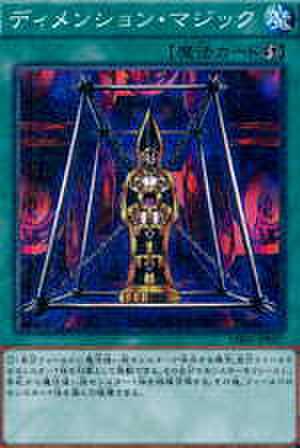 ディメンション・マジック N [SR08-JP031]