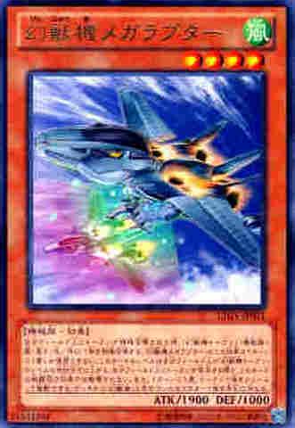 幻獣機メガラプター R [LTGY]